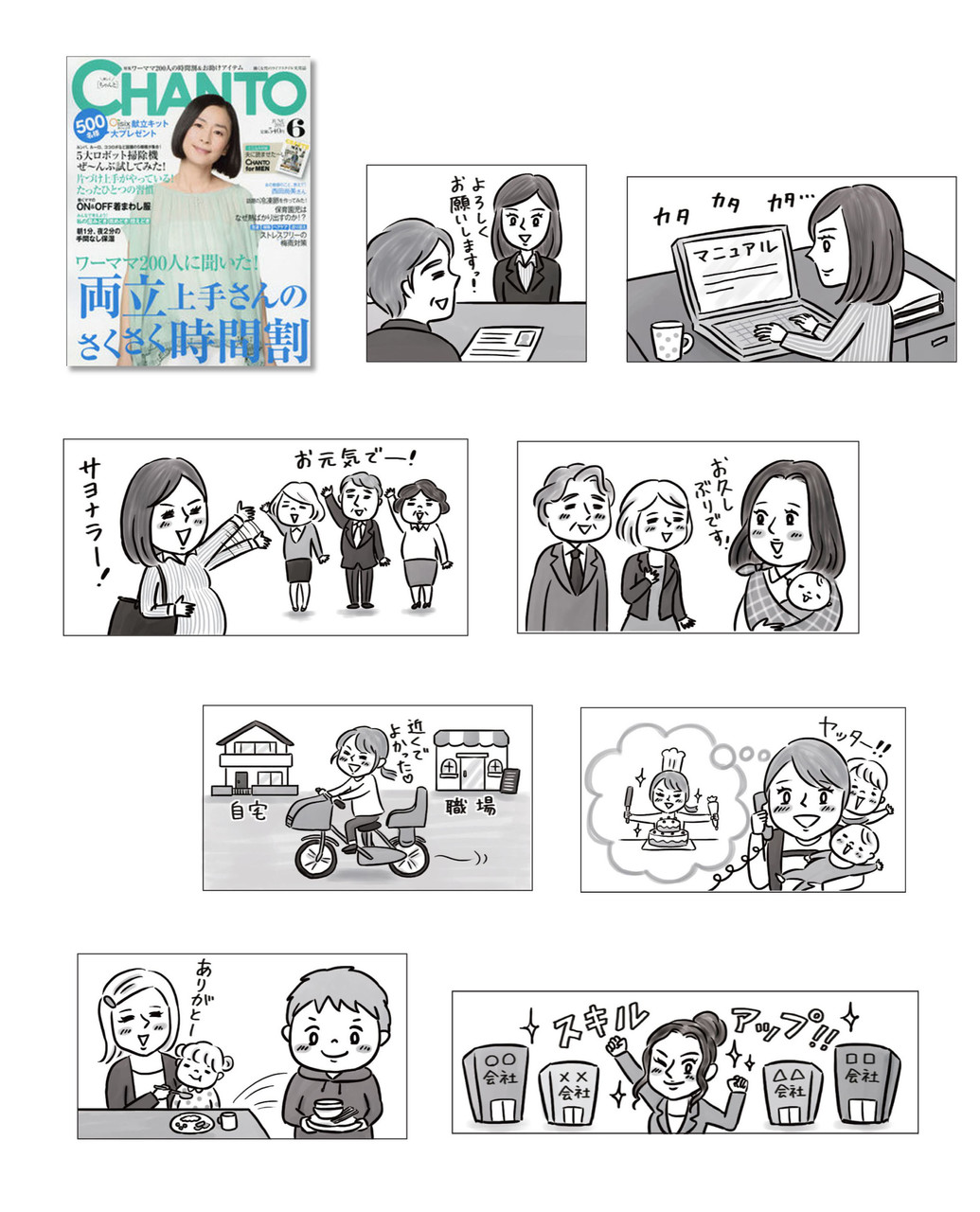CHANTO 主婦と生活社(2015)
