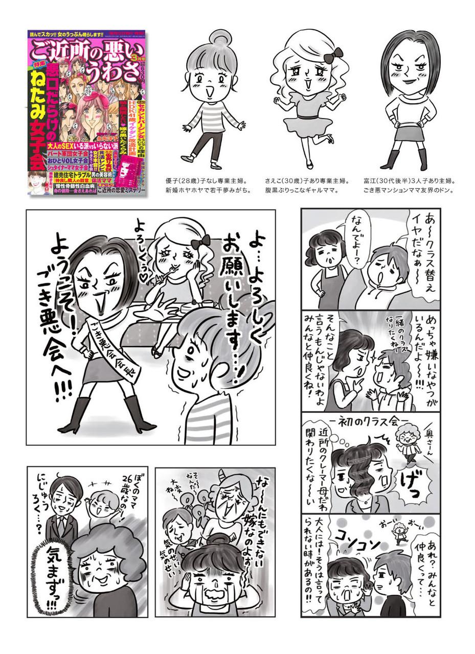 ご近所の悪いうわさ「ごき悪ちゃんねる」宙出版(2015〜2016)