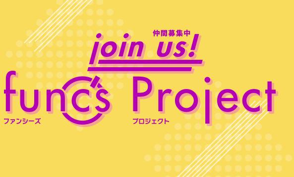 仲間募集中! ファンシーズ プロジェクト