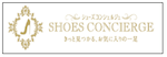 SHOES CONCIERGE