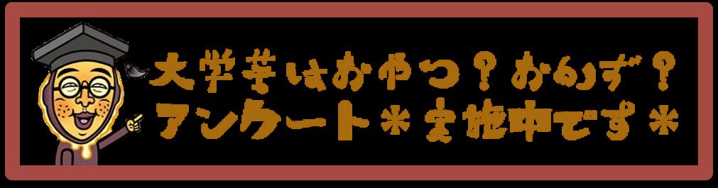 大学芋 日本・大学芋愛協会