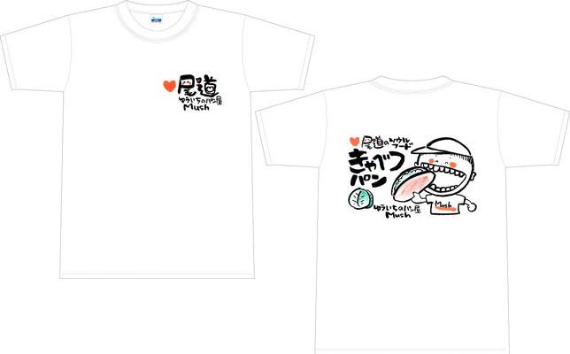 キャベツパンオリジナルTシャツ:笑文字