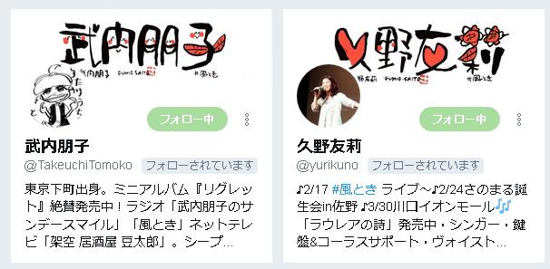 """""""風とき""""武内朋子・久野友莉"""