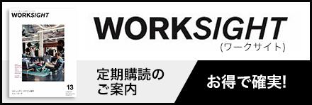 富士山マガジンサービスで『WORKSIGHT』の定期購読サービスが開始されました