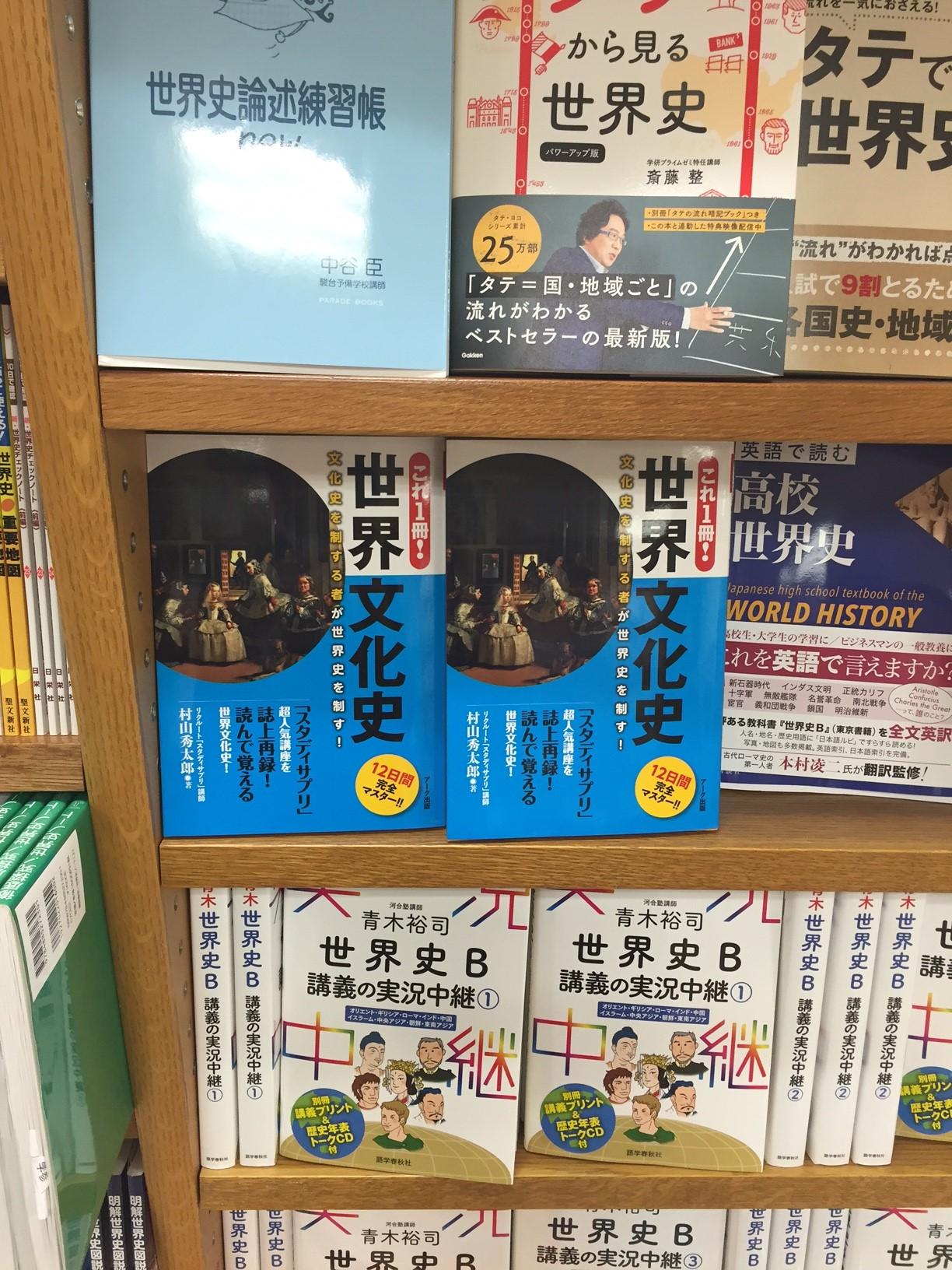 紀伊國屋書店新宿本店 学参コーナーで、『これ1冊! 世界文化史』(村山秀太郎著)を展開中!ありがとうございます。