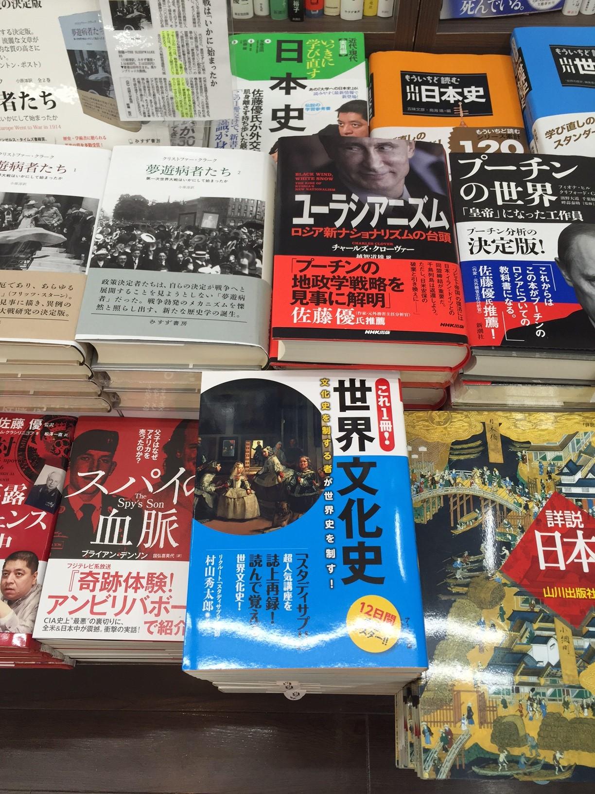 三省堂書店東京駅一番街店 歴史コーナーで、『これ1冊! 世界文化史』(村山秀太郎著)を展開中!いつもありがとうございます。
