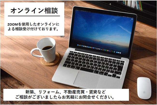 秋田県、湯沢市、ハウジングメイト、オンライン相談