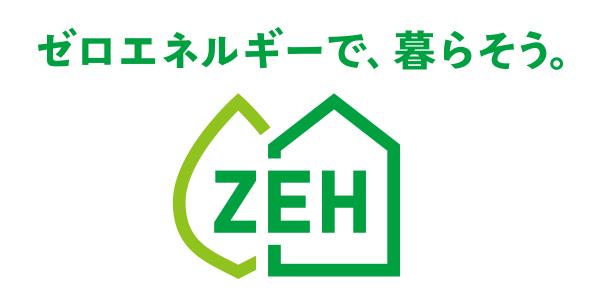 秋田県、湯沢市、ハウジングメイト、新築、ZEH
