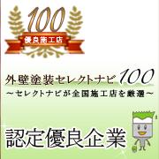 "<a href=""http://gaiheki-info.jp/"" target=""_blank""><img src=""画像フォルダーのパス"" alt=""外壁塗装セレクトナビ""></a>"