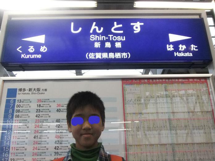 4つ目の駅
