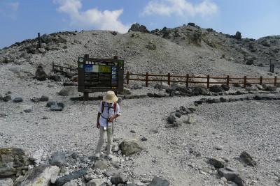 途中の硫黄山