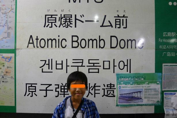 坊主が見てみたかった原爆ドーム