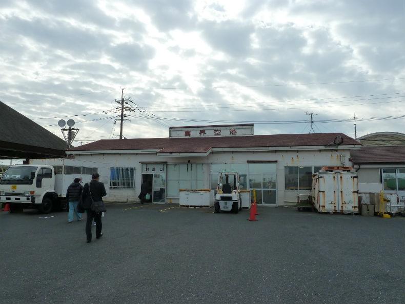 喜界島到着、空港ターミナル??田舎の駅のようでした