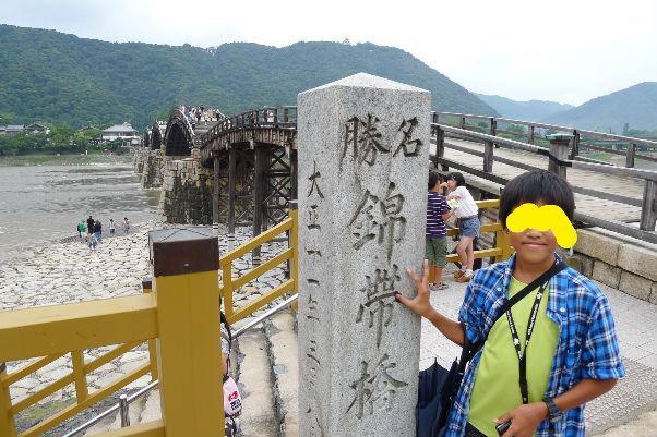 〆は岩国の錦帯橋