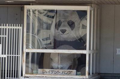 パンダは見れなかったので、せめてでしょうか