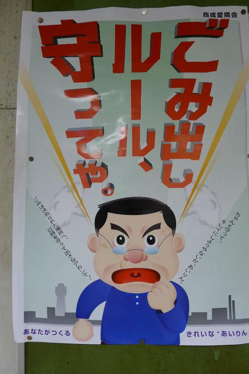 大阪で見つけたその3