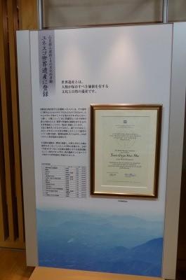 世界遺産登録書もありました
