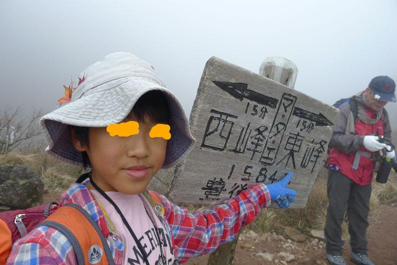 今回は東峰を選択しました
