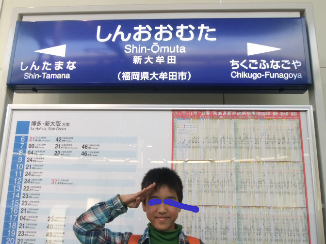 12個目の駅は大牟田で達成・・・おとうさんがんばったー。