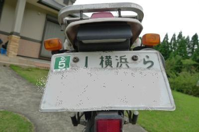 思い出の横浜ナンバーともいよいよお別れ