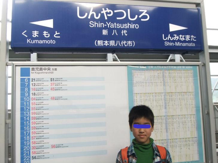 11個目の駅