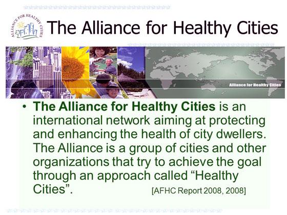 健康都市連合について