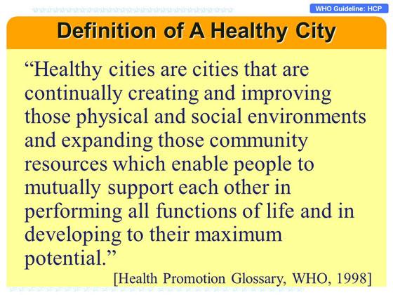 健康都市の定義