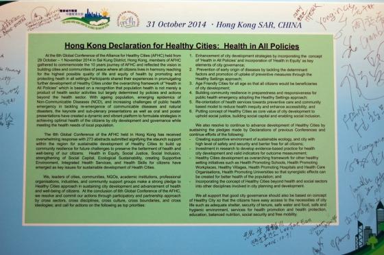 香港大会宣言が発表され、NGO健康都市活動支援機構は引き続き理事に推挙された。