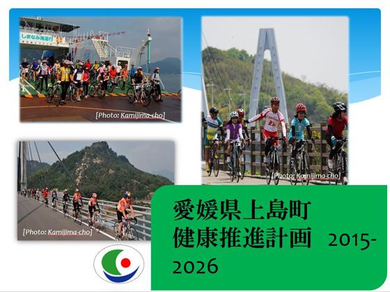 愛媛県上島町でのサイクリング