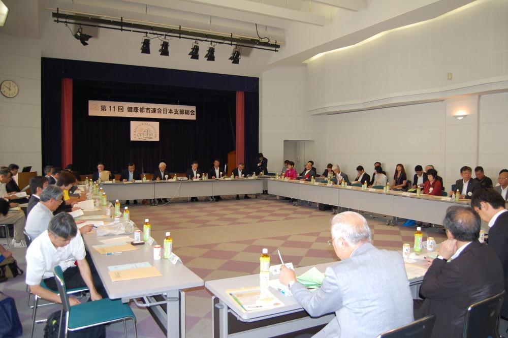 健康都市連合日本支部総会