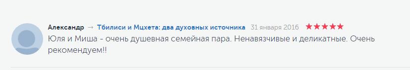 русскоязычный гид, Грузия, экскурсии, Тбилиси, Мцхета, отзыв