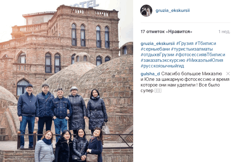 Грузия, экскурсия, русскоязычный гид, гид по Грузии, Мцхета, Тбилиси, отзыв