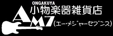 【 ONGAKUYA AM7 / online music shop 】