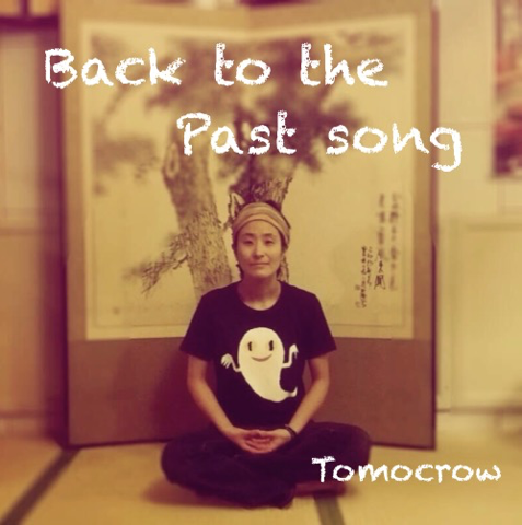 『Back to the Past song』 トモクロウ
