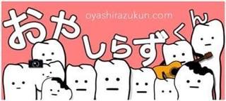 【 おやしらずくん / official website 】