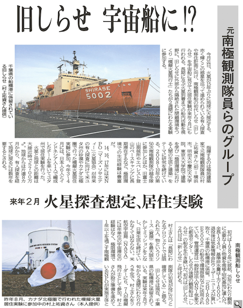 秋田魁新報 7月29日掲載記事
