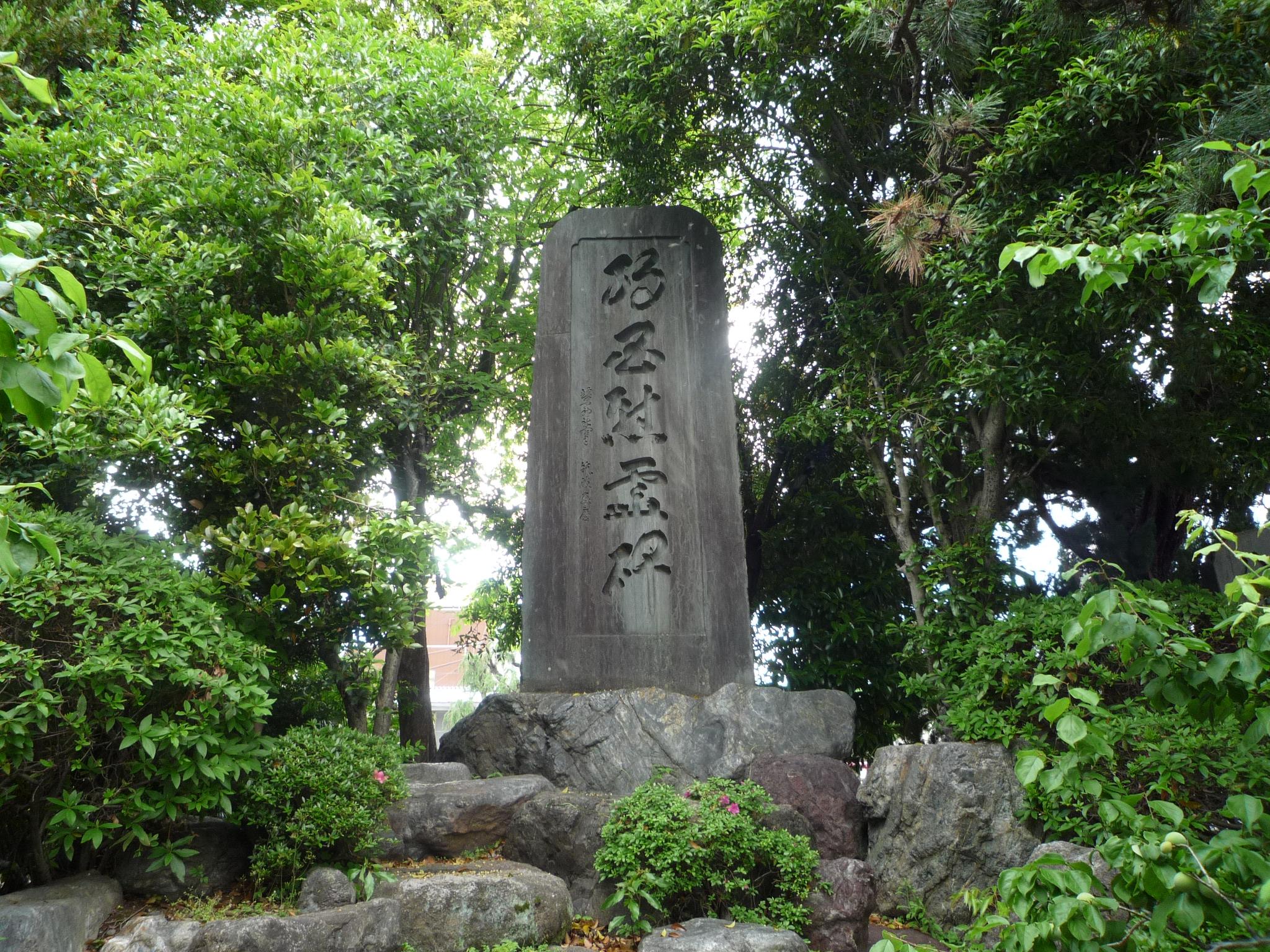 殉国慰霊碑