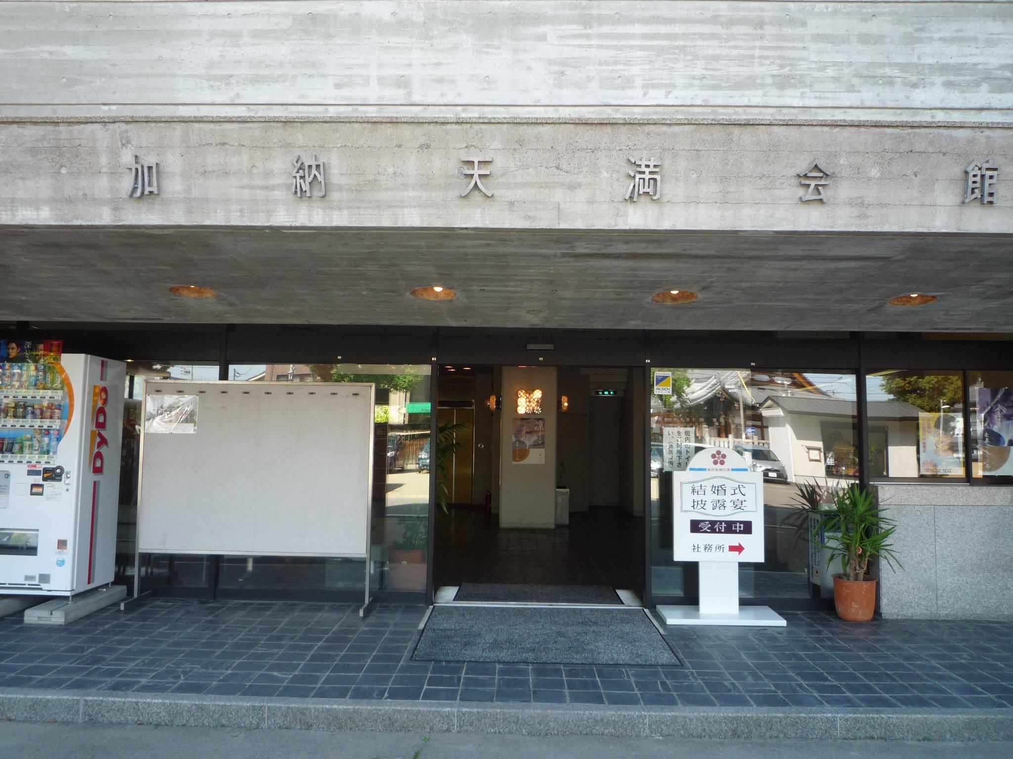 会館正面玄関