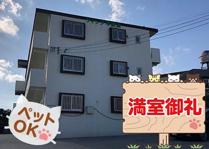 【閲基開発】ウイング平敷屋