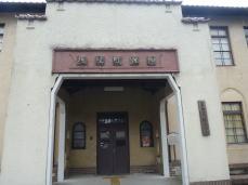 旧加悦町役場