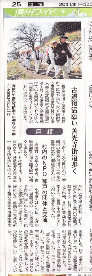8日朝刊(信濃毎日新聞)に麻績宿での交流が掲載されていた。 **信濃毎日新聞社紙面より抜粋**
