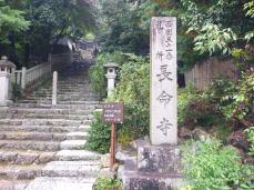 長命寺階段(808段の一段目)