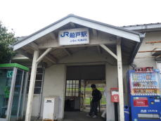 JR船戸駅