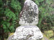 是より南木曽路の碑