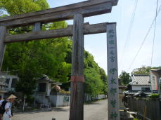伊太木曽神社