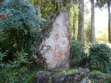 是より北木曽路の碑