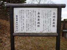 立峠茶屋跡