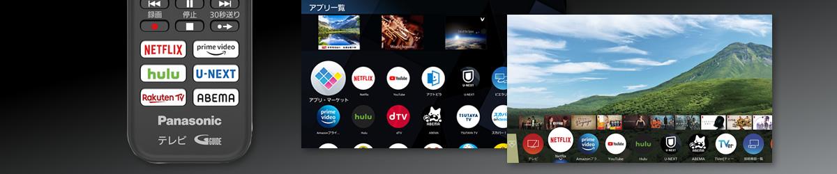 ビエラはアプリも充実!今すぐ見たいネット動画をかんたん表示