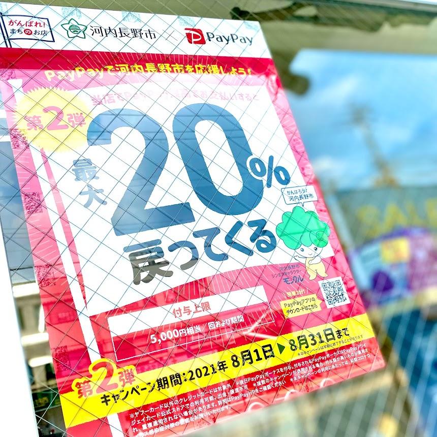 河内長野PayPay第二弾!イムタは対象店です!