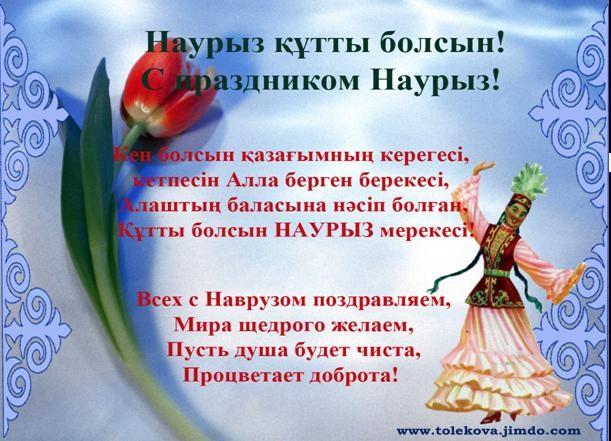 Осеннего утра, поздравление в открытках на казахском языке